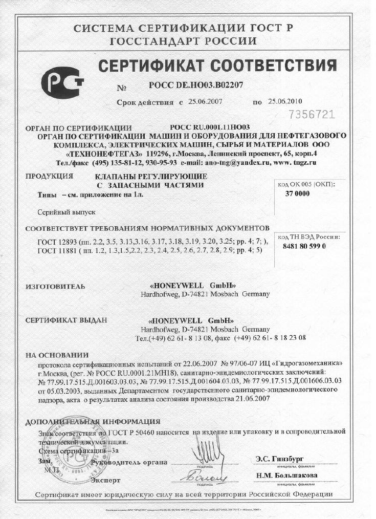 Кран маевского гост ту сертификат производство сертифицировано по гост р исо 9001-2008