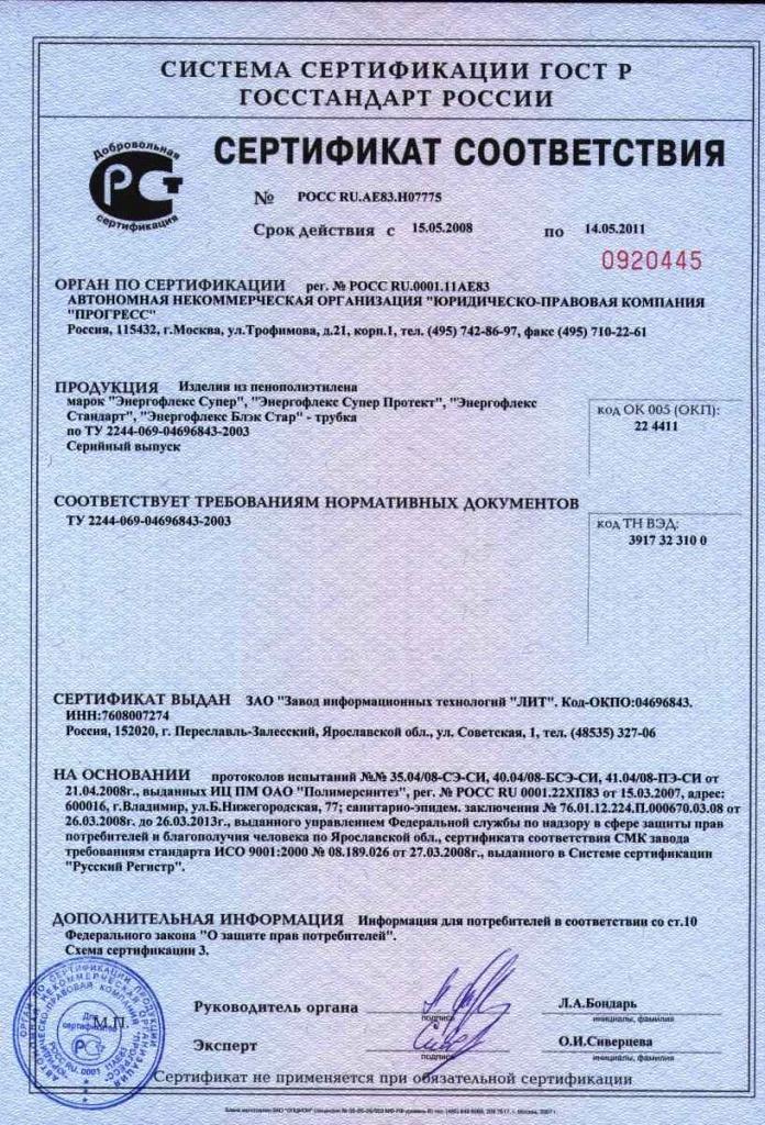 Гост 17375-2001 сертификаты cjjndtncndbz добровольная сертификация в казахстане перечень